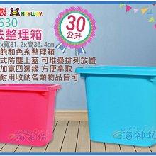 =海神坊=台灣製 KEYWAY KM630 魔法整理箱 儲物盒 整理盒 置物盒 收納箱 附蓋 30L 6入1500元免運