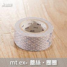 【東京正宗】 日本 mt masking tape 紙膠帶 mt ex 系列 蕾絲 圈圈 MTEX1P107 特價9折