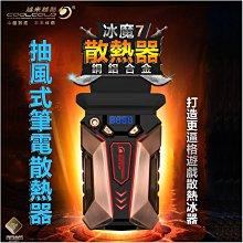 筆電散熱器 冰魔7 普通版 無顯示螢幕 抽風式散熱器 筆電支架 散熱墊 電腦散熱 散熱風扇 散熱器 筆電
