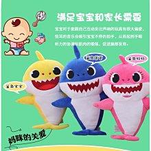 可換電池可清洗會發光外銷韓國 碰碰狐鯊魚家族音樂毛絨娃娃 鯊魚寶寶 baby shark 遇見良品F7F342