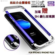 【蘆洲IN7】GINMIC 魅影系列 IPHONE 7/7 PLUS超薄雙色鋁合金邊框 保護殼 金屬邊框 防摔  蘆洲