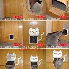 CAT FLAP 不擾眠 室內寵物活動門 貓門 狗門 四段開關(ABS)S號,厚型1,090元