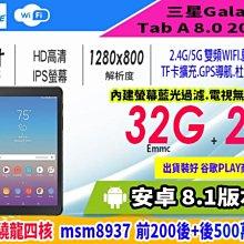 【傻瓜批發】三星Galaxy Tab A 2018 8吋 IPS 32G/2G 安卓8.1 高通四核 平板電腦 4G上網