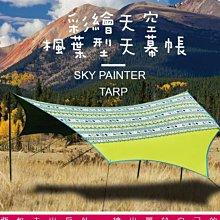 大營家購物網~21225 彩繪天空楓葉型天幕帳 /炊事 登山露營