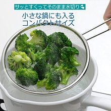 [霜兔小舖]日本製 下村企販  18-8不繡鋼 新設計 格子較小款 適合撈水餃.燙青菜  日本代購