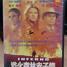 挖寶二手片-O05-008-正版DVD-電影【浴火森林赤子情】-森林滅火專家面對突如其來的無名大火(直購價)