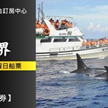 【台灣聯合訂房中心】花蓮鯨世界.賞鯨成人票 平假日799元(12歲以上)
