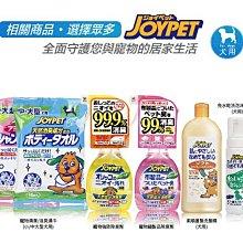 ☆米可多寵物精品☆日本寵倍家joypet 寵物天然消臭劑 尿後排泄 (愛貓用) 270ml另有 補充包