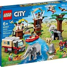 【W先生】LEGO 樂高 積木 玩具 CITY 城市系列 野生動物救援行動 60302