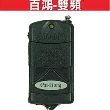 遙控器達人百鴻Pai-Hoping雙頻 滾碼鐵捲門遙控器/鐵卷門遙控器