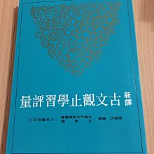 ☆kinki小舖☆~新譯古文觀止學習評量(革新版)出版社:三民 -自有書
