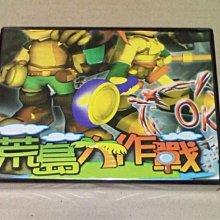 很好玩的荒島大作戰兩片裝正版遊戲軟體有序號內附中文手冊一本建議售價399元寒字櫃HH