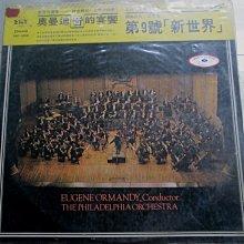 黑膠唱片(僅封底面,無唱片)德佛拉克交響曲-地9號新世界專輯, Eugene Ormandy奧曼迪指揮