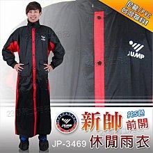 將門 JUMP 新帥 一件式雨衣 黑紅 前開 全開 連身雨衣|23番 有雨帽 內裡口袋 上衣拉鍊+鈕扣設計 可自取