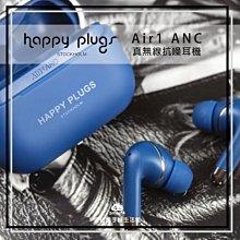 『愛拉風興大店』獨家贈送收納盒 Happy plugs Air 1 anc 主動式降噪藍牙5.0耳機 支援Qi無線充電