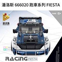 ◎寶貝天空◎【潘洛斯 666020 跑車系列 FIESTA】小顆粒,賽道系列,福特賽車,可與LEGO樂高積木相容