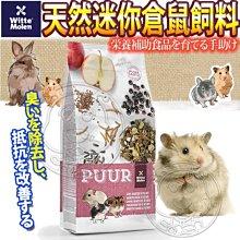 【🐱🐶培菓寵物48H出貨🐰🐹】荷蘭偉特PUUR》純天然迷你倉鼠飼料-400g 特價129元(自取不打折)
