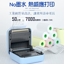 【台灣現貨】高清 304DPI 迷打印機 無墨打印 隨拍即印 手帳製作  標籤機 貼紙機 打印機 條碼機 標籤機
