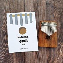 【老羊樂器店】拇指琴樂譜 卡林巴琴樂譜 琴譜 教本 樂譜