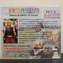 1999年 美麗新世界 奧斯卡影帝羅貝多貝里尼 傑哈德巴狄厄 主演 原版VCD雙片裝 絕版經典影片 片況正常 值得收藏