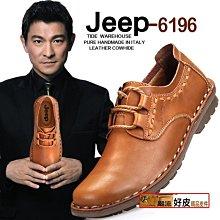 潮流好皮-正皮吉普Jeep-6196型男休閒商務皮鞋.天然牛皮手工打造.柔軟舒適耐穿.上班工作整天都不累兩個顏色特價試賣