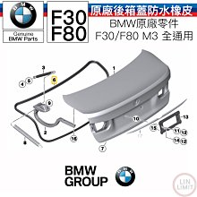 BMW原廠 F30 F80 後箱蓋防水橡皮 寶馬 林極限雙B 51767292307