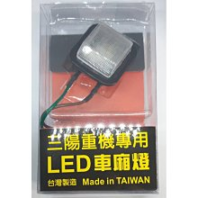 TL500 高亮度 低温 LED 車廂燈 JoymaxZ CRUiSTM 三陽重機適用 MIT台灣製造