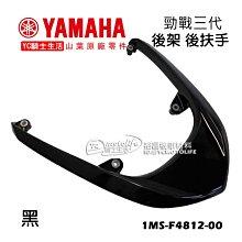 YC騎士生活_YAMAHA山葉原廠 後扶手 後架 勁戰 三代 新勁戰 3代 後把手 把手 扶手 車殼 1MS-F4812