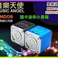 【傻瓜批發】MUSIC ANGEL 音樂天使 MD06 喇叭 音箱 MP3 TF擴充 外接耳機 板橋店面
