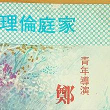 冰點 (Freezing Point) - 唐寶雲、石峰、江明 - 台灣原版電影海報 (1979年)