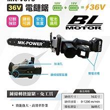 WIN五金 MK-POWER 36V充電式16寸鍊鋸機 MK-375 鋸樹可直上牧田電池 鏈鋸機 鏈鋸
