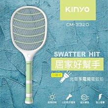KINYO 耐嘉 CM-3320 分離式充電手電筒電蚊拍 LED燈 大網面 密集網 蒼蠅拍 照明燈 捕蚊拍 滅蚊 捕蚊器
