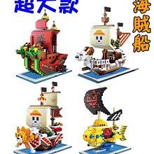 【方舟小舖】⭐現貨⭐ZMS 大款海賊船 梅莉號 千陽號 羅潛艇號 雙龍號 鑽石積木 微型積木