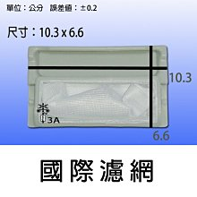 國際濾網 【買兩個免運費】 NA-V130RBS NA-158LB NA-168LBF NA-90ET