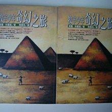 二手書 牧羊少年奇幻之旅 時報出版 已絕版封面  保羅科爾賀 周惠玲 超商取付 北市可面交