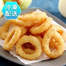 金黃洋蔥圈250g 炸物 冷凍配送[CO1705091]健康本味