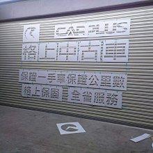 驗車 總重 限乘 車號 公司名 噴漆字版 噴字模板 噴漆字模板