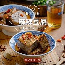 預購 預購 和秋 麻辣鴨血 麻辣豆腐 450g 湯底包 超取最多9包 ,11月中旬陸續出貨 (5包賣場)