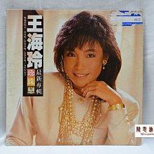 【聞思雅築】【黑膠唱片LP】【00047】王海玲---珍珠戀、世事多變、聲聲呼喚【有附歌詞】