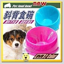 【🐱🐶培菓寵物48H出貨🐰🐹】狗體工學專用》 中小型狗專用斜食碗‧M號 特價85元
