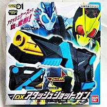 【G&T】BANDAI 假面騎士01 ZERO-ONE DX 強擊短槍 409052