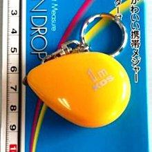 KDS捲尺(黃) 長1m 寬6mm 日本  鑰匙圈 全公分 攜帶型捲尺 卷尺 小捲尺