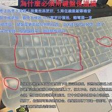 *蝶飛*戴爾筆電鍵盤保護膜 DELL Inspiron 15 7570 7572 13 5370 P70F 鍵盤膜