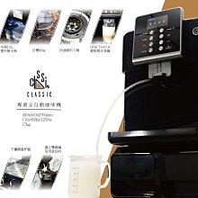 宏大咖啡 Classic 全自動咖啡機 One Touch 咖啡豆 專家