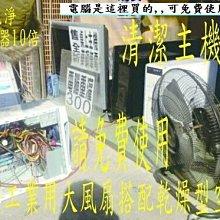 絕地求生...GTA5...天堂M模擬器 多開(5-30隻)主機...特價... I9 I7 I5 I3 電腦主機..