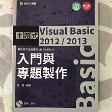 主題式 Visual Basic 2012/2013入門與專題製作 (第2版)