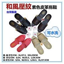 三寶家飾~和風壓紋素色拖鞋 台灣製造 可水洗抗菌 素面拖鞋 氣墊室內拖鞋 靜音拖鞋 居家拖鞋 皮革拖鞋 情侶鞋