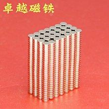 那家小屋-磁鐵強磁吸鐵石強力磁鐵小磁石D3*1DIY工藝小磁鐵圓形磁鐵強磁鐵#磁鐵#磁片#磁石