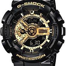 *夢幻精品屋*公司貨CASIO G-SHOCK 耐衝擊構造雙顯錶 GA-110GB-1A  附CASIO原廠保證書