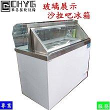 華昌  全新玻璃展示沙拉吧+瑞興4.3尺玻璃對拉式冰櫃玻璃對拉式冰箱/8格沙拉吧冰箱/刨冰/剉冰/餐飲設備/營業用